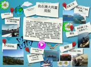 Chinese 112 Final Project's thumbnail